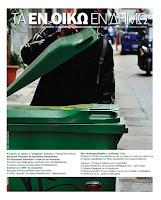 Τεύχος 91