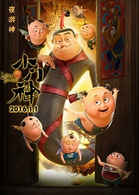 Little Door Gods / Xiao Men Shen