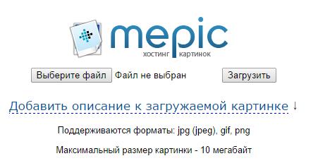 Бесплатный хостинг изображений Mepic