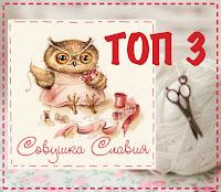 http://sovushkaslavia.blogspot.ru/2014/01/4_23.html
