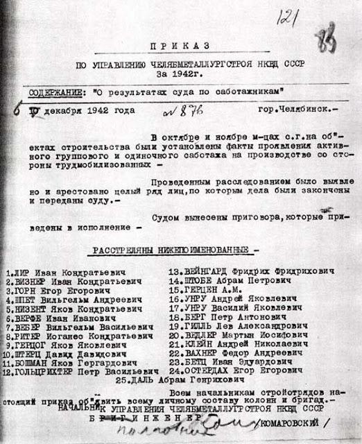 Советские немцы в Трудармии