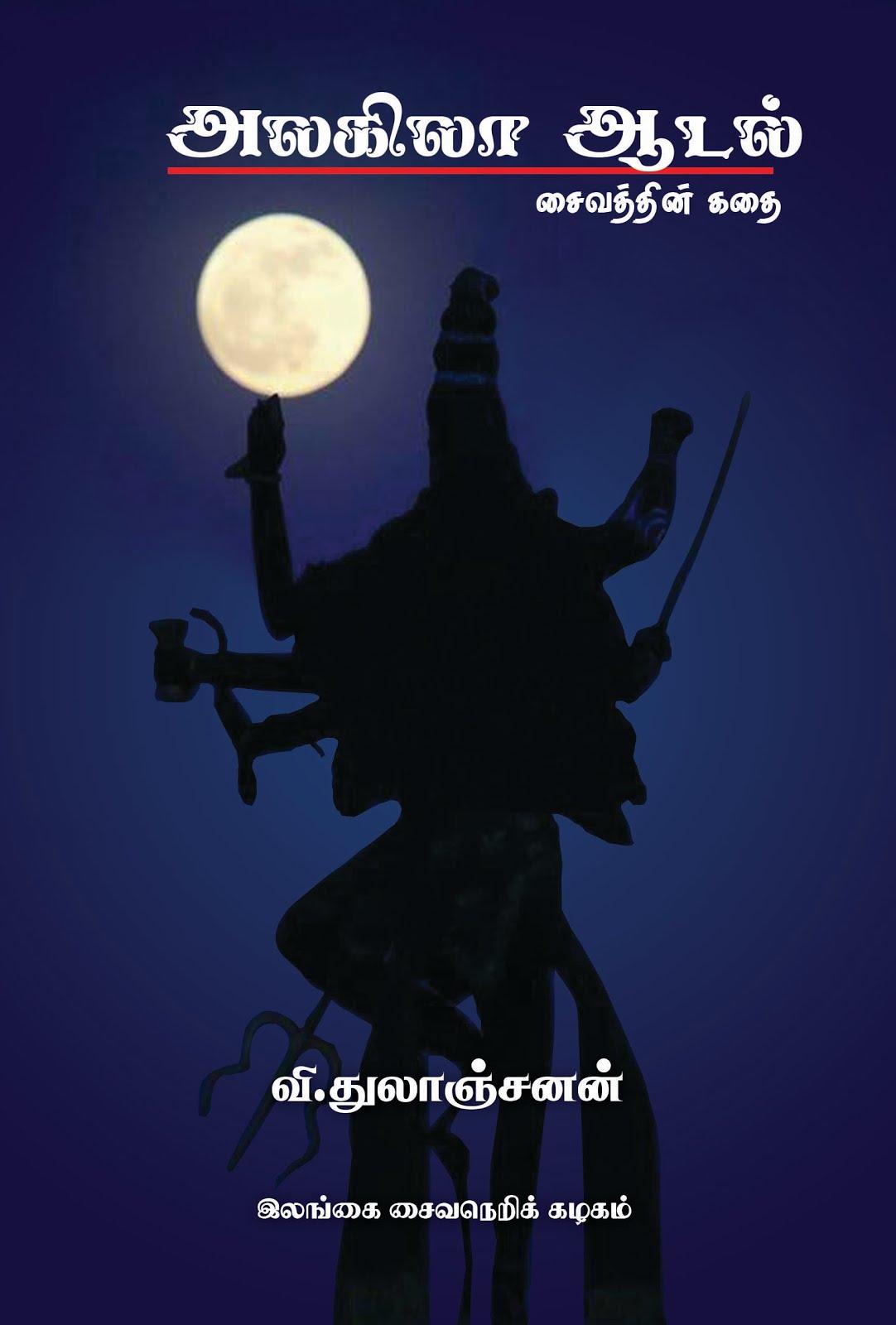 அலகிலா ஆடல் வாங்க