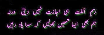 Ijazat SMS Shayari In Urdu