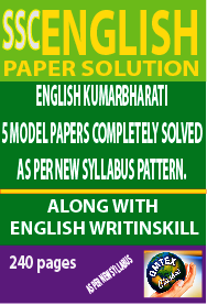 ENGLISH KUMARBHARATI SSC