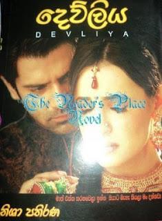 dewliya sinhala novel