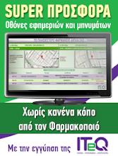 Νέα συνεργασία ITEQ- FARMAKOPOIOI
