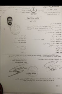 احمد محمد مرسي الرئيس المصري يعمل بمستشفي بالإحساء بالسعودية %25D8%25A7%25D8%25AD
