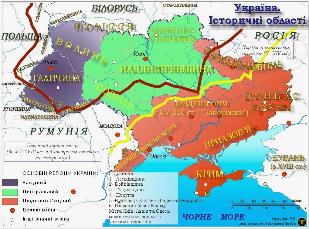 Украина исторические области