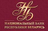 Национальный банк Республики Беларуси