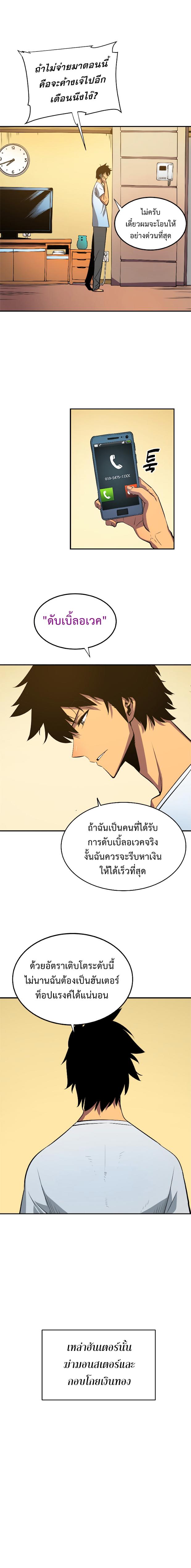Solo Leveling ตอนที่ 18 TH แปลไทย