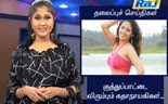 Raj TV Tamil Cinema News – Vellithirai 17-04-2013