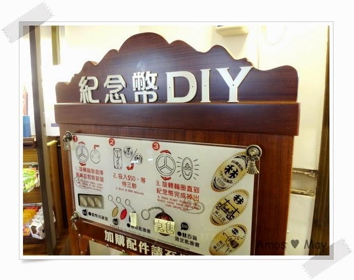 台南,景點,推薦,林百貨,紀念幣DIY