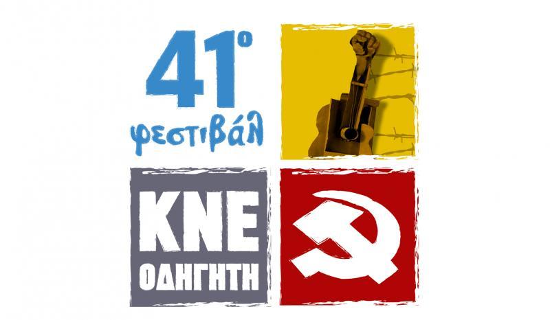 """Φεστιβάλ ΚΝΕ - """"Οδηγητή"""" 1975 -2015"""