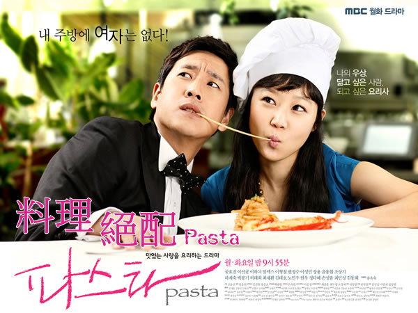 《料理絕配Pasta》劇情&人物介紹~孔孝真、李善均