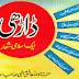 Darhi Aik Islami Shiyar