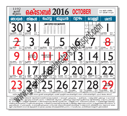 Malayalam Calendar October 2017 – …