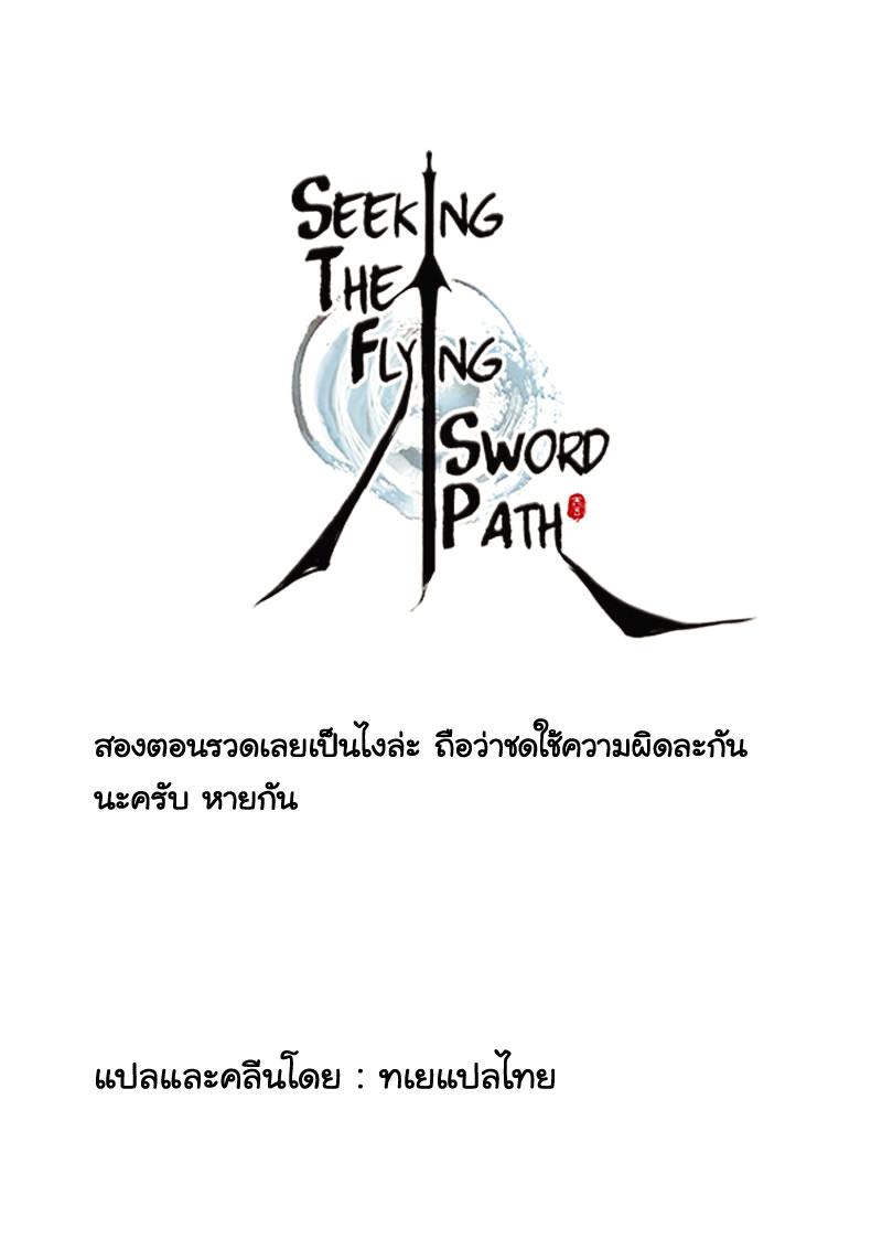 Seeking the Flying Sword Path-ตอนที่ 15