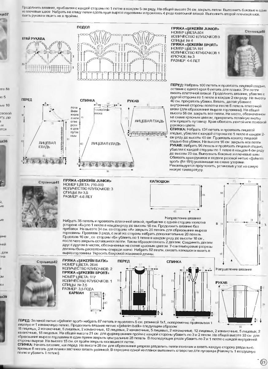 Ализе вязание для детей схема вязания 9