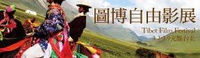 圖博文化節—圖博自由影展