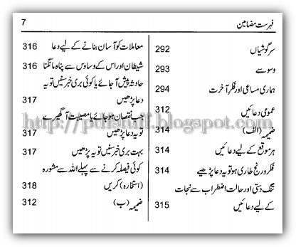 topics of the book shadi se shadio tak