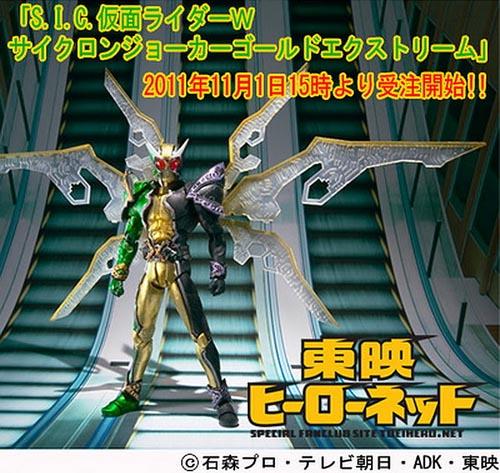 S.I.C Kamen Rider W CycloneJoker Gold Xtreme