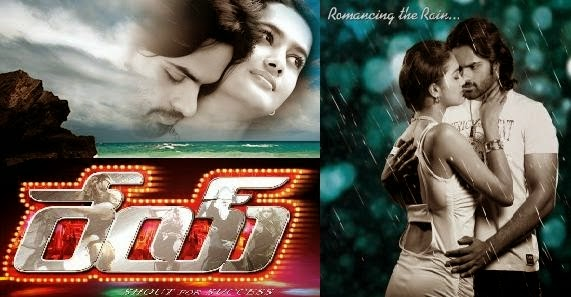 Rey Telugu movie Songs