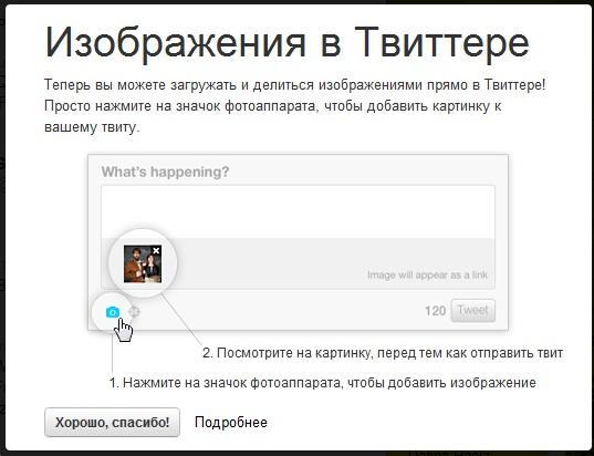 твиттер картинки