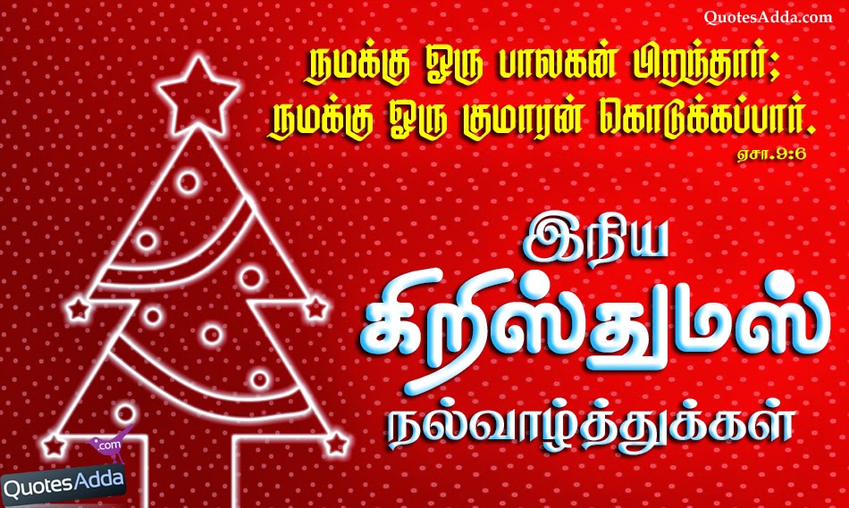 Tamil Language Jesus Christ Christmas Quotes and Wallpapers  Christmas