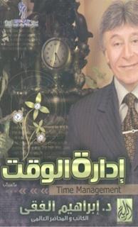 كتاب إدارة الوقت للدكتور ابراهيم الفقي للتحميل برابط مباشر pdf 126588992