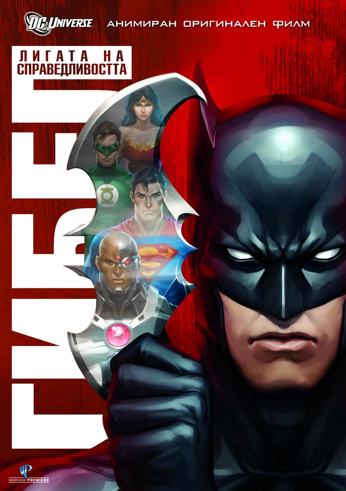 Justice League: Doom - Movie Trailer - YouTube