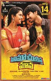 Watch Cinema Choopistha Maava (2015) DVDScr Telugu Full Movie Watch Online Free Download