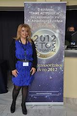 1ο Συνέδριο Ελλήνων Αστρολόγων