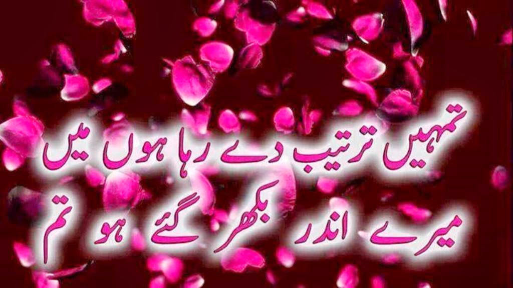 Best Sad Urdu Poetry Shayari Ghazals Romantic Poetry English SMS ...