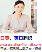 英日、日英翻訳