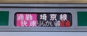 通勤快速 新木場行き E233系行先