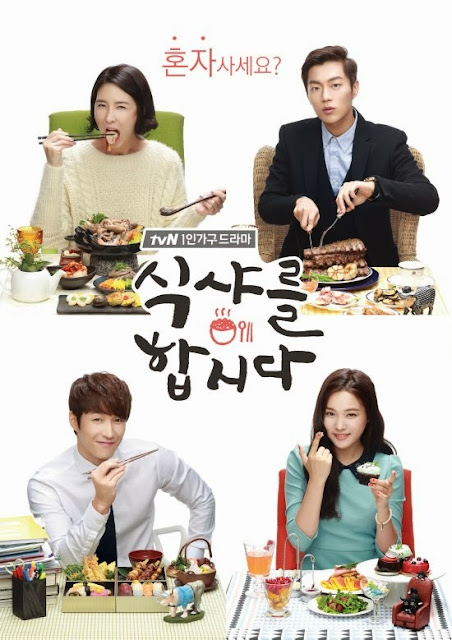 New Korean Drama 2013 With Our Beast Leader Yoon Doo Joon Let s Eat