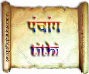 Hindu Panchang-Panchang- Hinduism Panchang- Hindu calendar- Indian Panchang