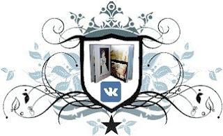 Создание фотоальбома Вконтакте