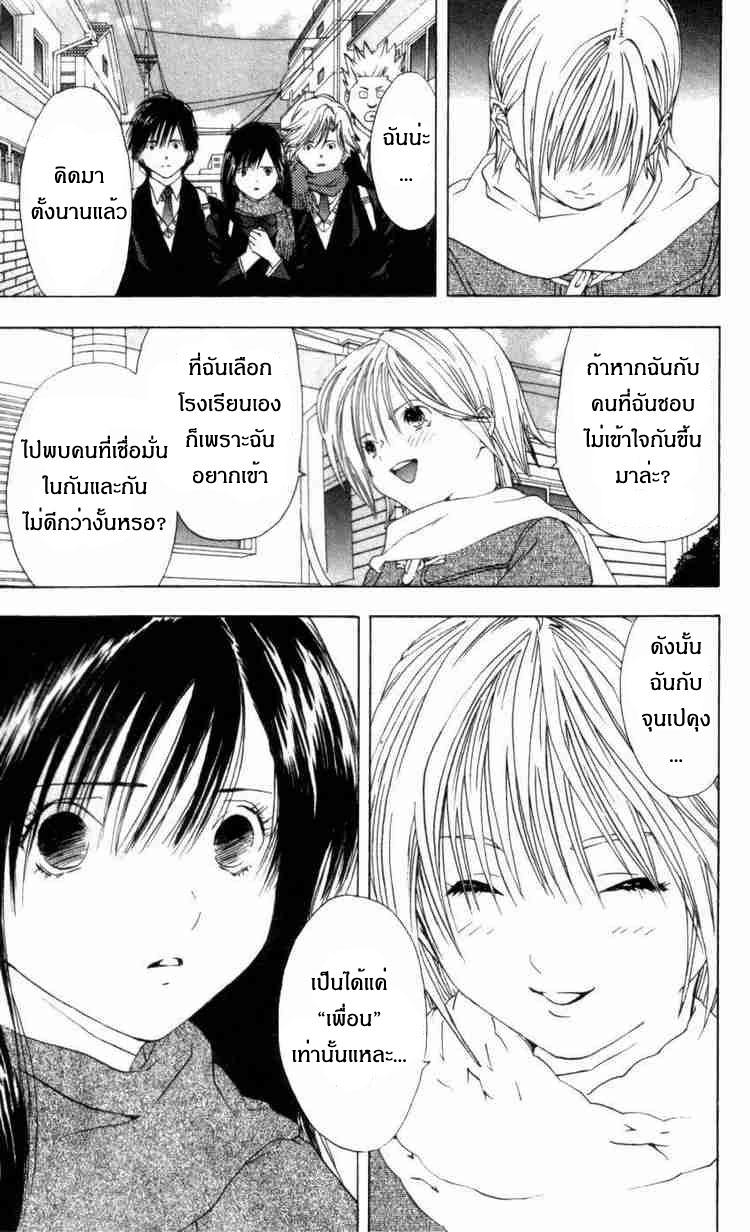 อ่านการ์ตูน Ichigo100 17 ภาพที่ 11