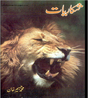 Shikaariyaat urdu book