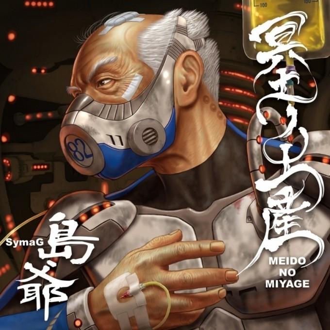 [Album] 島爺 – 冥土ノ土産 (2016.06.22/MP3/RAR)