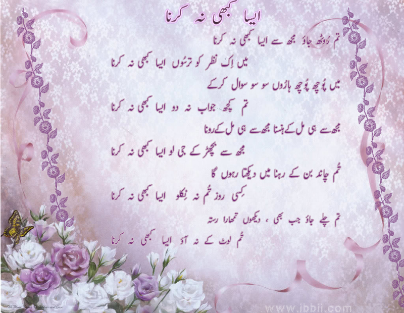 Sad Ghazals in Urdu Download Sad Urdu Poetry,download