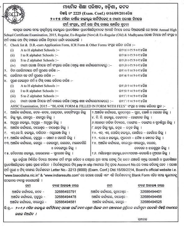 Odisha Plus 2 Time Table Programme 2015 Chse Odisha 12th