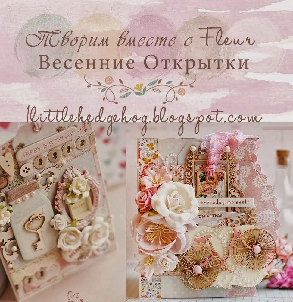 """СП """" Весенние открытки"""""""