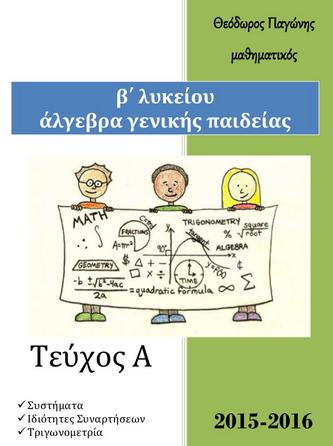 Σχολικό βοήθημα Άλγεβρας Β΄ Λυκείου