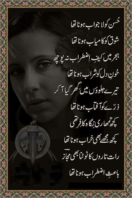 Beautiful Posts For Facebook: sad Poetry Pictures
