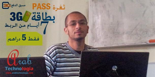 للإنترنت المجاني للإتصالات المغرب PASS 3G حلقة 20 : ثغرة