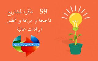 99 فكرة لمشاريع ناجحة و مربحة و تحقق ايرادات عالية