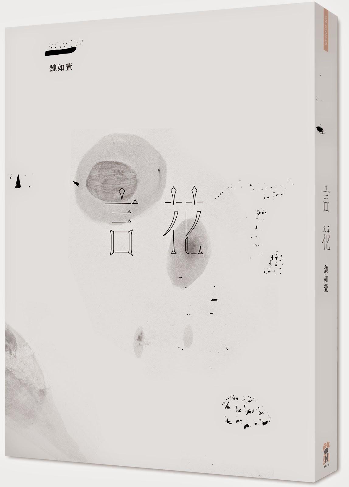 魏如萱 waa wei首本圖文創作集【言花】預購 哪裡買 新書 出書