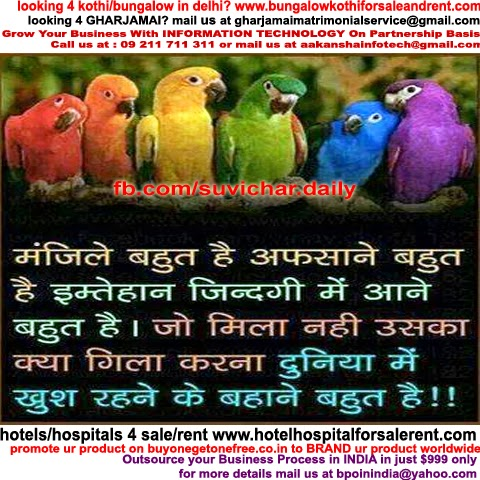 happiness quotes in hindi   suvichar in hindi Quotations On Happiness In Hindi